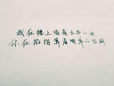 有没有鼓励的话文艺的句子 有什么文艺范的句子要有鼓励味道的