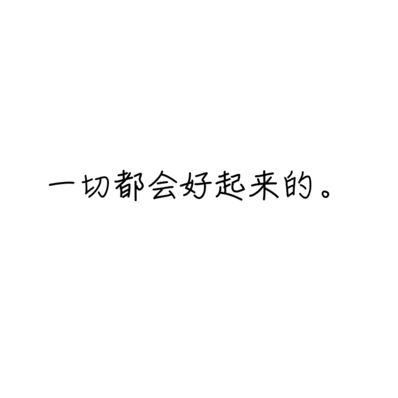 一切都会好的唯美句子 优美句子谢谢