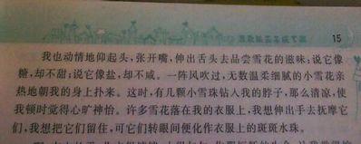 美句美段摘抄20字 优美的句子摘抄20字左右的