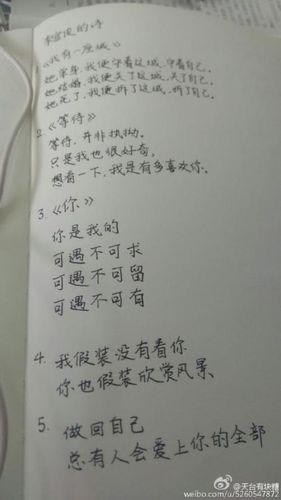 手帐日语句子