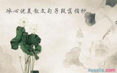 现代散文句子摘抄 《中国当代散文经典》的好句摘抄!!