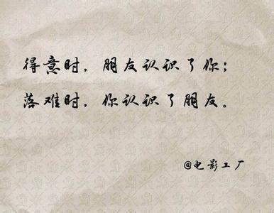 人生哲理8字句子精辟简短