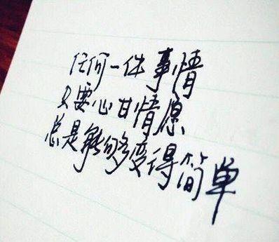 简短现实句子 有没有一些好句,非常简短的!!