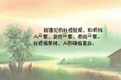 当面一套背后一套的人的句子 当面一套背后一套的经典话语