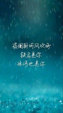 """听风等雨连起来的句子 """"听风就是雨""""类似的句子有哪些?"""