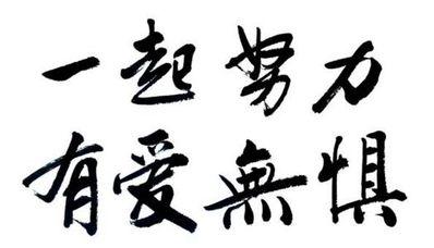 十六字经典语录励志 16字的励志的 名言警句 座右铭
