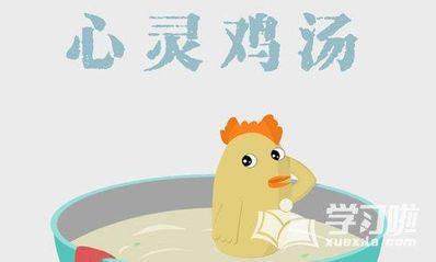 医学心灵鸡汤经典语录 求心灵鸡汤经典语录