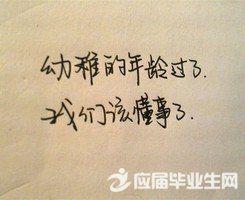 人生崩溃的简短句子 关于人生的短句子