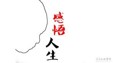 人生哲理精简短句 人生哲理的句子、精简、内涵丰富、