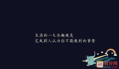 经典人生短句 感悟人生的经典句子