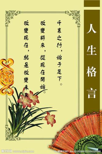 日语人生名言警句 关于日语名言名句