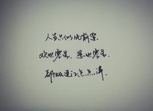 自己一个人的生活短句 好喜欢一个人静静的生活句子