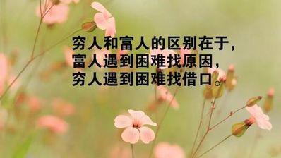 早安心语奋斗正能量一句话 早安心语短句
