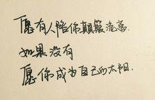 美丽的哲理短句 寻找优美的哲理短句