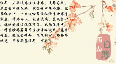 繁体古风优美句子 唯美的古风句子。