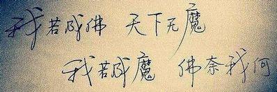 为爱堕落成魔的句子 谁给我个句子 是为爱成魔的那种