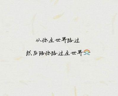 秀友谊的句子小清新古风 求古风的句子文艺小清新之类的句子
