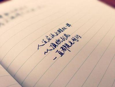 唯美人生感悟句子简短 求唯美人生哲理短句~