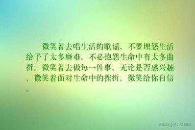 笑着面对一切的句子 微笑面对的句子
