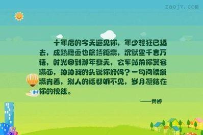 成熟稳重的句子至自己 形容责任成熟稳重的一句话