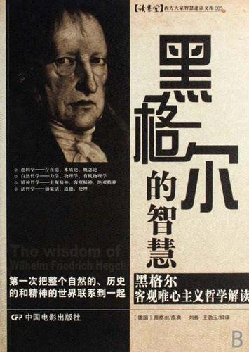 黑格尔十句名言 求康德、黑格尔,最经典的十句名言
