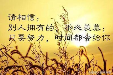 人生感悟的句子激励 关于人生励志的感悟句子