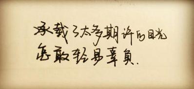 哲理语录励志 有没有励志正能量又哲理的句子