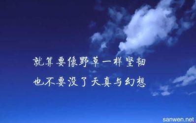阳光唯美哲理励志短句 有哪些唯美励志哲理句子?