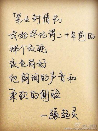 胶囊情书写给男生短语10字内