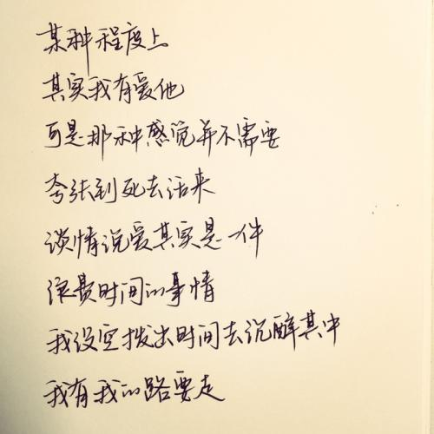 手写温暖句子 手写伤感的句子