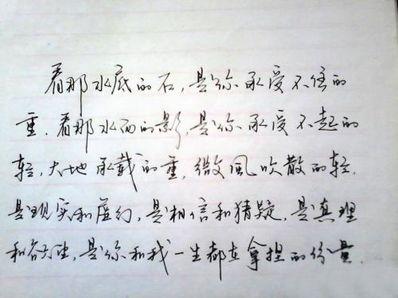 形容钢笔字漂亮的句子 赞美钢笔字写得好的句子,要求至少300字