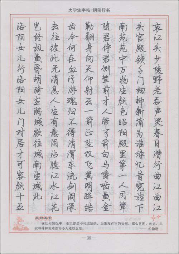 赞美硬笔字的句子 赞美钢笔字写得好的句子,要求至少300字