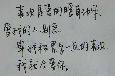 钢笔字伤感句子