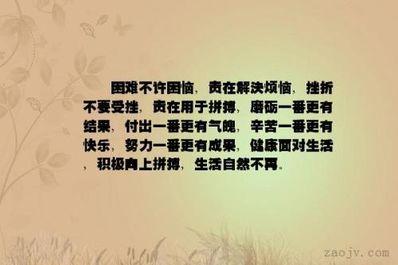清新向上小句子 求一些励志,积极向上的句子。谢谢