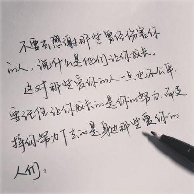 手写文艺句子 手写励志的句子