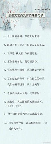 有韵味的语录 有哪些文艺而有韵味的句子