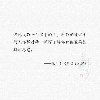超级温柔的简短句子 关于温柔的句子