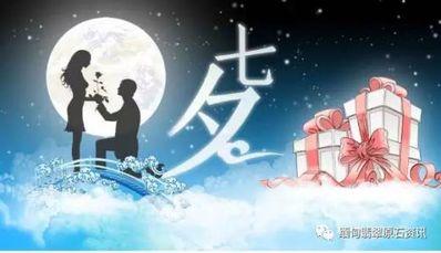 七夕节表达爱意的句子 七夕节表达爱的50种方法