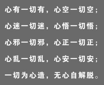 修心养性的句子 修心养性,念佛经诗句