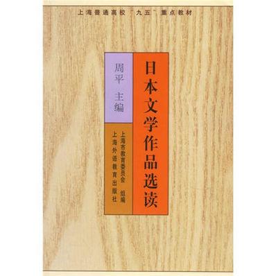 日本文学作品句子 寻日本文学中有哲理的句子(300字以内)