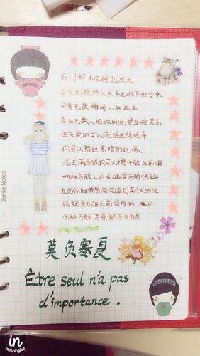 适合写手帐的英文句子 适合写在手帐上的句子小仙女