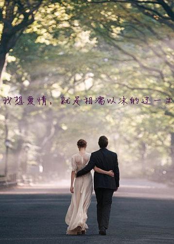 相濡以沫爱情唯美句子 两人相濡以沫恩爱一生的诗句