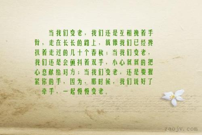 当我们老了的唯美句子 当我们老了还相亲相爱的句子