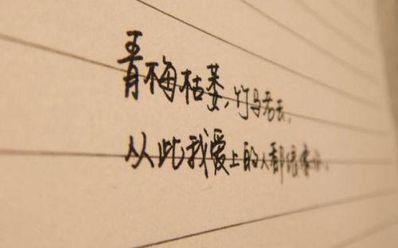 心情短语唯美8字 伤感说说八个字心情短语