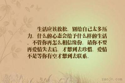 生活靠的是心态的句子 形容心态很重要的句子或俗语...