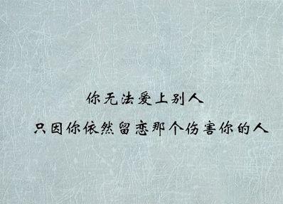爱要留给值得人的句子 但我的爱往后只会给值得的人用另一句话说