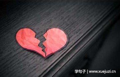 心碎的一段话 怎么用一段话来形容心碎了