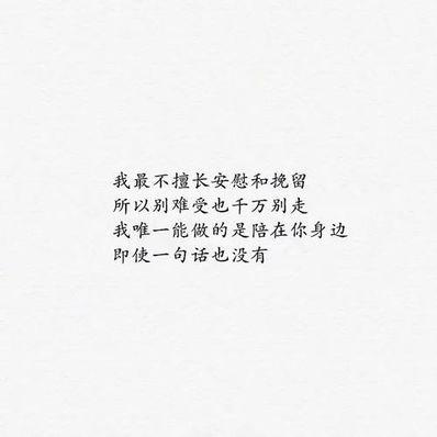 挽留伤感的句子 伤感的句子 眼睛说挽留 后面怎么写