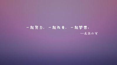 唯美心情语录短句励志 励志让人一看心情愉悦的人生格言