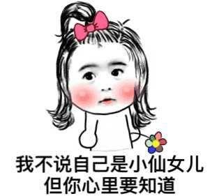 夸赞小仙女的话 形容小仙女的诗句